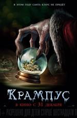 Крампус / Krampus (2016)