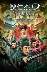 Детектив Ди: Четыре Небесных царя / Di Renjie: zhi si da tian wang (2018)