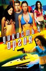 Дикость 4: Оргия / Wild Things: Foursome (2010)
