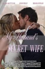 Тайная жена моего мужа