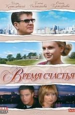 Время счастья (2008)