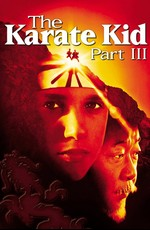 Парень-каратист 3 / The Karate Kid, Part III (1989)