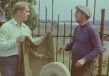 Фильм Живите в радости (1978) - cцена 8