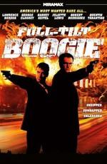 Буги изо всех сил / Full Tilt Boogie (1997)