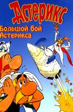 Большой бой Астерикса / Asterix et le coup du menhir (Asterix and the Big Fight) (1989)