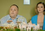 Сериал Свадьбы и разводы (2019) - cцена 3