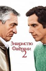 Знакомство с Факерами 2 / Little Fockers (2010)