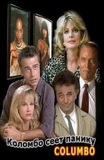 Коломбо: Коломбо сеет панику / Columbo: Columbo Cries Wolf (1990)