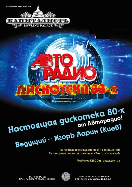 Дискотека 80-х от авторадио web-dlrip скачать фильм   moova. Ru.