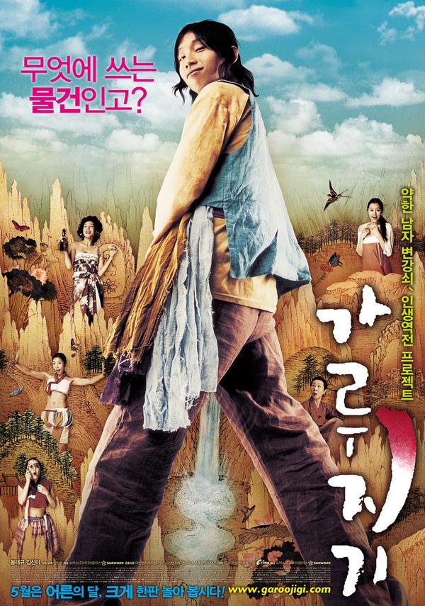 e0481dea0eef История легендарного Либидо (2008) смотреть онлайн или скачать фильм ...