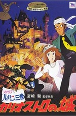 Люпен III: Замок Калиостро / Lupin the Third: The Castle of Cagliostro (1979)