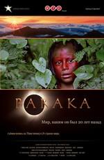 Барака / Baraka (1992)