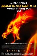 Доспехи Бога: Миссия Зодиак / Chinese Zodiac (2013)