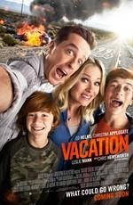Каникулы: Дополнительные материалы / Vacation: Bonuces (2015)