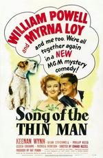 Песня тонкого человека / Song of the Thin Man (1947)