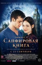 Таймлесс 2: Сапфировая книга / Saphirblau (2014)