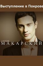 Антон Макарский - Живой
