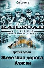 Железная дорога Аляски
