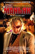 2001 Маньяк / 2001 Maniacs (2006)