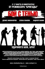 Бой с тенью (2005)