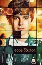 Хороший доктор / The Good Doctor (2017)