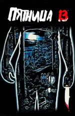 Пятница, 13 / Friday the 13th (1980)
