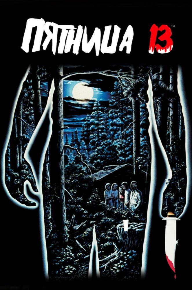 Скачать фильм пятница 13-е – часть 4: последняя глава (1984) bdrip.