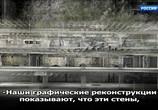 Сцена из фильма Подземная одиссея / Ancient Invisible Cities (2018) Подземная одиссея сцена 11