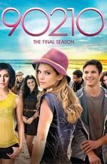 Беверли-Хиллз 90210: Новое поколение