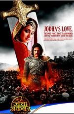 Джодха и Акбар: История великой любви / Jodha Akbar (2013)
