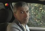 Сцена из фильма Печать одиночества (2008) Печать одиночества сцена 6