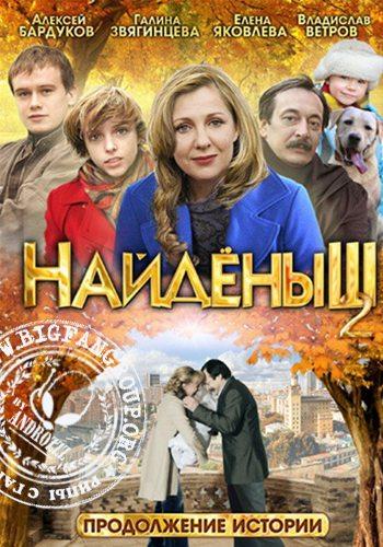 Найденыш 3 (фильм, 2012, dvdrip) + торрент скачать -.