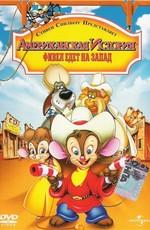 Американская история 2: Фивел едет на Запад  / An American Tail. Fievel goes west  (1991)