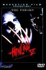 Вой 6 / Howling VI: The Freaks (1991)