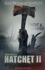 Топор 2 / Hatchet 2 (2010)