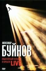 Александр Буйнов - Юбилейный концерт в Кремле