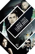 Джек Райан: Теория хаоса / Jack Ryan: Shadow Recruit (2014)