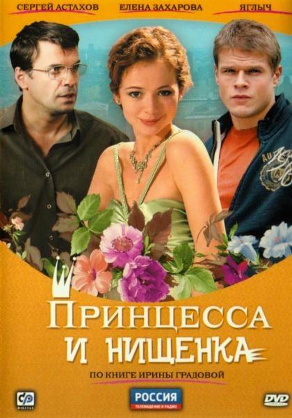 Барби Принцесса и Нищенка (2004)