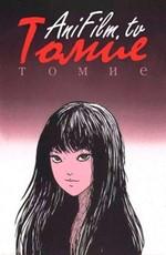 Томиэ / Tomie (2018)