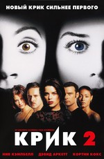 Крик 2 / Scream 2 (1997)