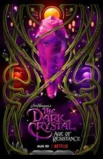 Тёмный кристалл: Эпоха сопротивления / The Dark Crystal: Age of Resistance (2019)