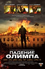Падение Олимпа / Olympus Has Fallen (2013)