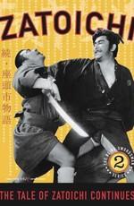 Продолжение истории Затойчи / Zoku Zatôichi monogatari (1962)