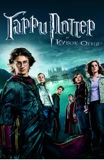 Гарри Поттер и кубок огня / Harry Potter and the Goblet of Fire (2005)