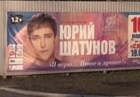 Сцена из фильма Концерт Юрия Шатунова. Я верю.. (2014) Концерт Юрия Шатунова. Я верю.. сцена 1