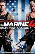 Морской пехотинец 4 / The Marine 4: Moving Target (2015)