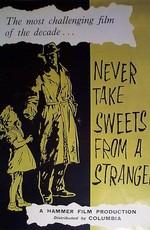 Никогда не бери сладости у незнакомцев