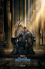 Чёрная Пантера: Дополнительные материалы / Black Panther: Bonuces (2017)