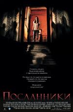 Посланники / The Messengers (2007)