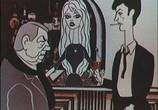 Сцена из фильма Фильм, фильм, фильм. Сборник мультфильмов (1967-1995) (1967) Фильм, фильм, фильм. Сборник мультфильмов (1967-1995) сцена 2